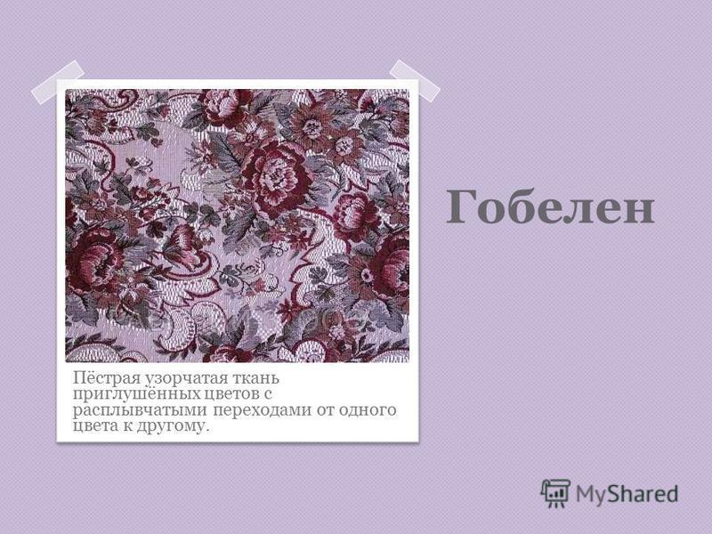 Гобелен Пёстрая узорчатая ткань приглушённых цветов с расплывчатыми переходами от одного цвета к другому.
