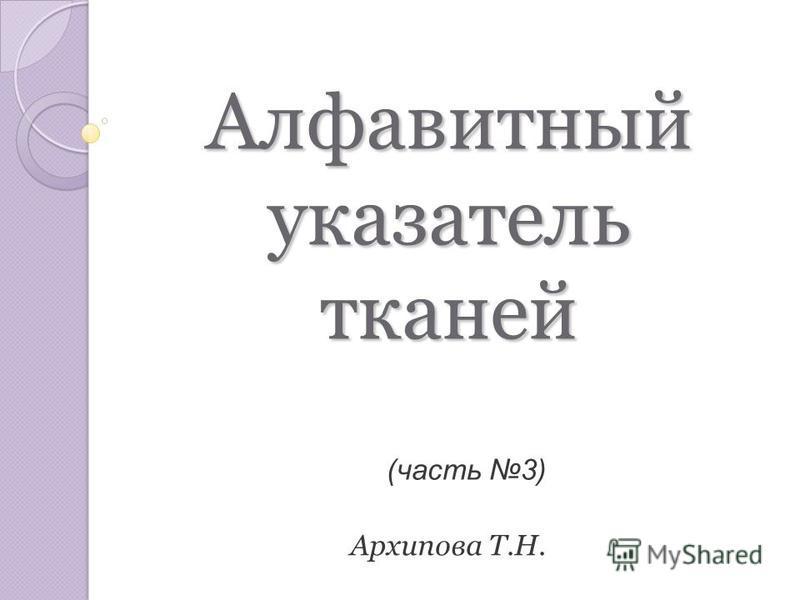 Алфавитный указатель тканей Архипова Т.Н. (часть 3)