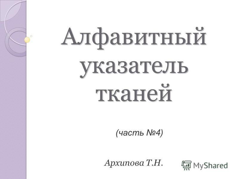 Алфавитный указатель тканей Архипова Т.Н. (часть 4)