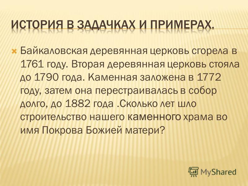 Байкаловская деревянная церковь сгорела в 1761 году. Вторая деревянная церковь стояла до 1790 года. Каменная заложена в 1772 году, затем она перестраивалась в собор долго, до 1882 года.Сколько лет шло строительство нашего каменного храма во имя Покро