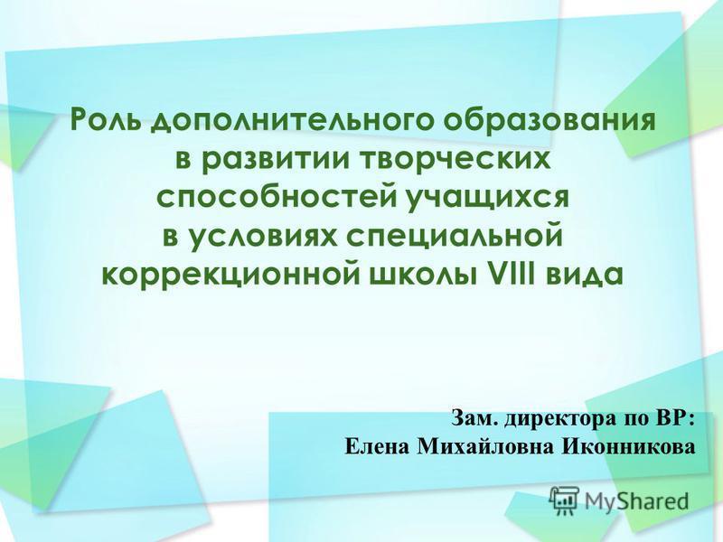 Зам. директора по ВР: Елена Михайловна Иконникова