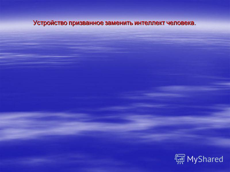 ЭКРАН ЛАМПА ТОРШЕР