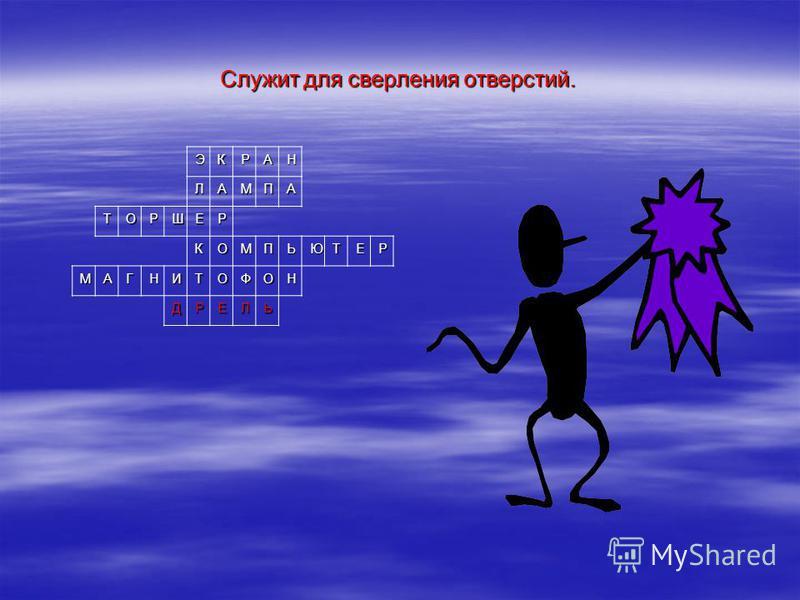 ЭКРАН ЛАМПА ТОРШЕР КОМПЬЮТЕР МАГНИТОФОН