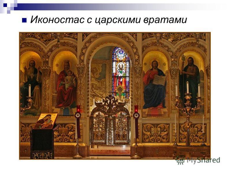 Иконостас с царскими вратами
