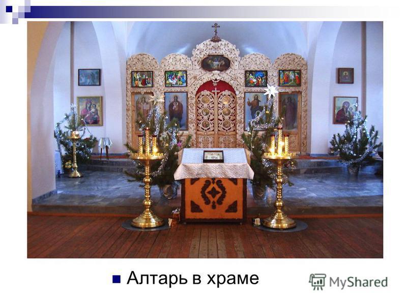 Алтарь в храме