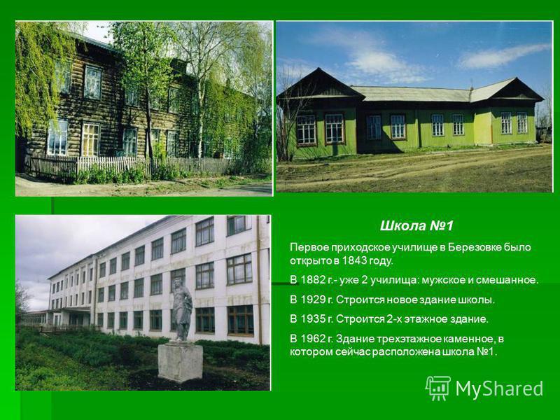 Школа 1 Первое приходское училище в Березовке было открыто в 1843 году. В 1882 г.- уже 2 училища: мужское и смешанное. В 1929 г. Строится новое здание школы. В 1935 г. Строится 2-х этажное здание. В 1962 г. Здание трехэтажное каменное, в котором сейч