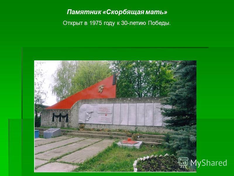Памятник «Скорбящая мать» Открыт в 1975 году к 30-летию Победы.
