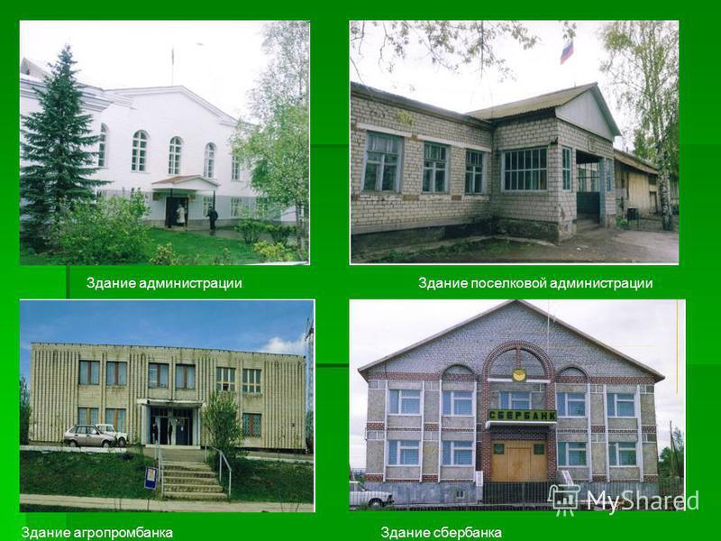 Здание администрации Здание поселковой администрации Здание агропромбанка Здание сбербанка