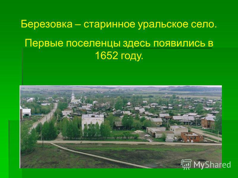Березовка – старинное уральское село. Первые поселенцы здесь появились в 1652 году.