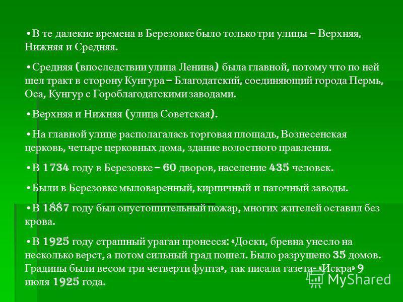 В те далекие времена в Березовке было только три улицы – Верхняя, Нижняя и Средняя. Средняя ( впоследствии улица Ленина ) была главной, потому что по ней шел тракт в сторону Кунгура – Благодатский, соединяющий города Пермь, Оса, Кунгур с Гороблагодат