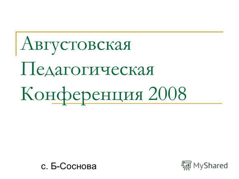 Августовская Педагогическая Конференция 2008 с. Б-Соснова
