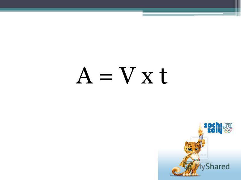 А = V х t