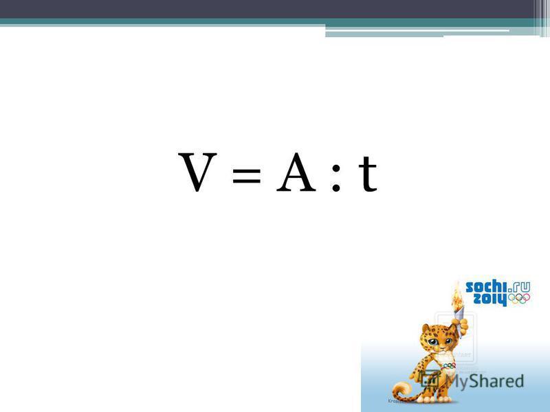 V = A : t