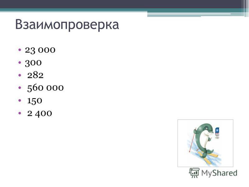 Взаимопроверка 23 000 300 282 560 000 150 2 400