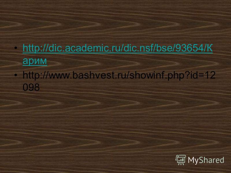 http://dic.academic.ru/dic.nsf/bse/93654/К аримhttp://dic.academic.ru/dic.nsf/bse/93654/К арим http://www.bashvest.ru/showinf.php?id=12 098