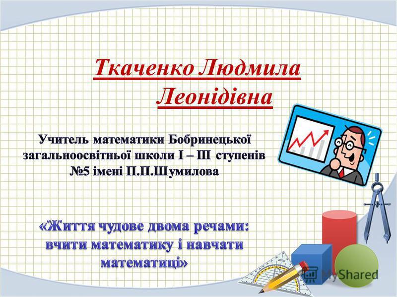 Ткаченко Людмила Леонідівна