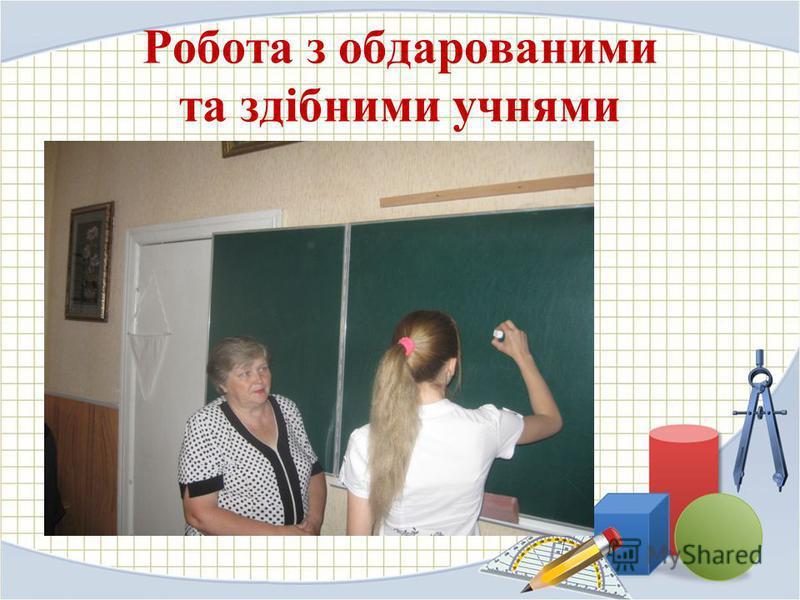 Робота з обдарованими та здібними учнями