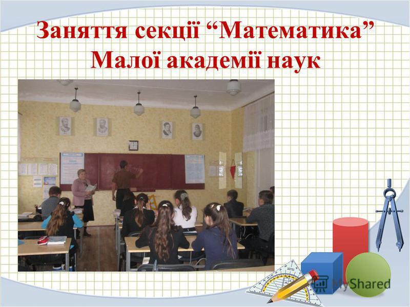 Заняття секції Математика Малої академії наук
