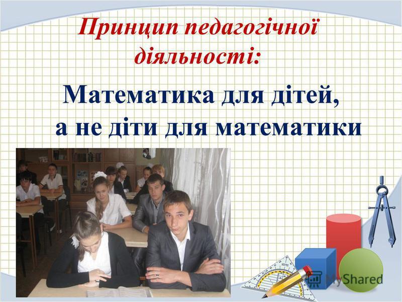 Принцип педагогічної діяльності: Математика для дітей, а не діти для математики