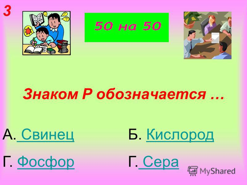 2 Как называется утверждение, истинность которого доказывают? А.Аксиома Б.Произведение АксиомаПроизведение В.Теорема Г. Высказывание Теорема Высказывание.