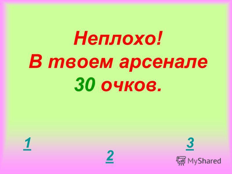 Знаком Р обозначается … 3 Б. Кислород Кислород Г. Сера Сера А. Свинец Свинец Г. Фосфор Фосфор
