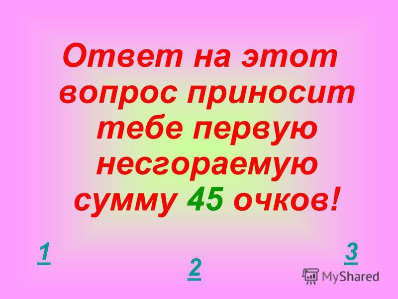 Как называются углы, у которых одна сторона общая, а две другие являются дополнительными полупрямыми? 5 А.Вертикальные Б. Смежные ВертикальныеСмежные В. Прямые Г. Острые ПрямыеОстрые