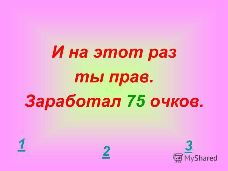 Четырехугольник, у которого две стороны параллельны, а две другие нет. 6 А. Прямоугольник Прямоугольник Б. Ромб В. Треугольник Ромб Треугольник В. Трапеция Трапеция