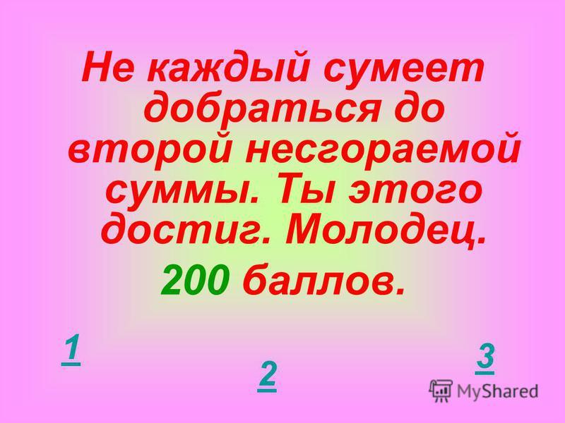 Летела стая гусей: один гусь впереди, а два позади; два впереди, а один позади; один между вторым и третьим в ряд. Сколько было гусей? 10 А. 33 В. 44 Б. 2727 Г. 1010