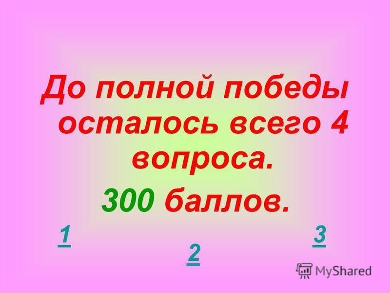 Сколько собственных свойств имеет прямоугольник? 11 А. 6 Б. 565 В. 4 Г. 141