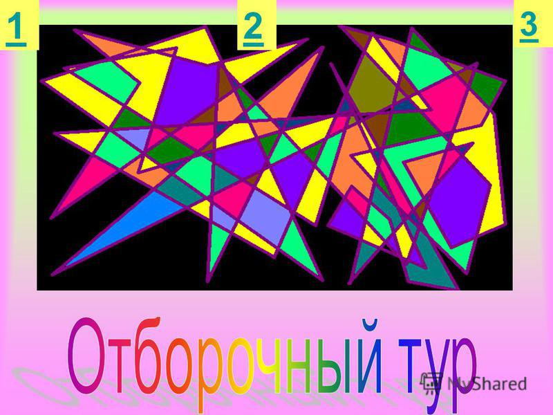 Правила игры 1. Игроком становится тот, кто верно ответит на вопросы отборочного тура. 2. Игрок отвечает на вопросы и за каждый верный ответ получает некоторую сумму ( суммы 5 и 10 вопросов несгораемые) ; а в случае неверного ответа игрок выбывает из