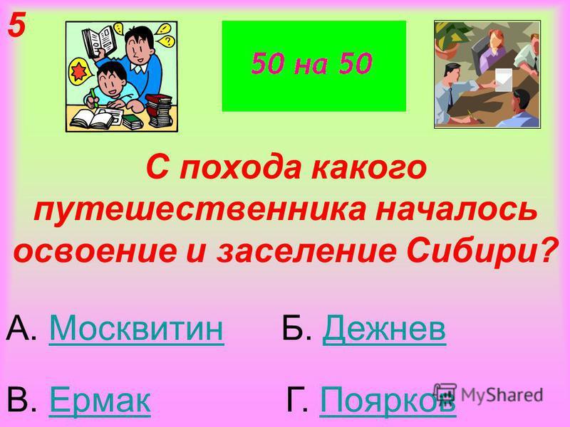 4 В состав воздуха входит… Б. Фтор Фтор В. Водород Водород А. Азот Азот Г. Хлор Хлор