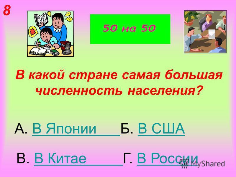 7 Как называют график функции у=5 х² ? А. Гипербола Б. Прямая ГиперболаПрямая В. Парабола Г. Окружность ПараболаОкружность