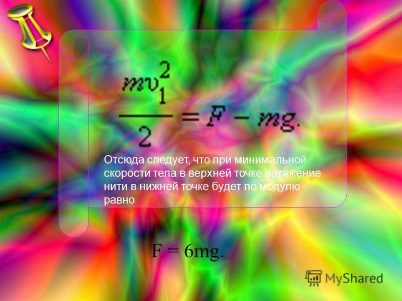 Отсюда следует, что при минимальной скорости тела в верхней точке натяжение нити в нижней точке будет по модулю равно F = 6mg.