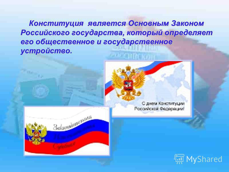 Конституция является Основным Законом Российского государства, который определяет его общественное и государственное устройство.