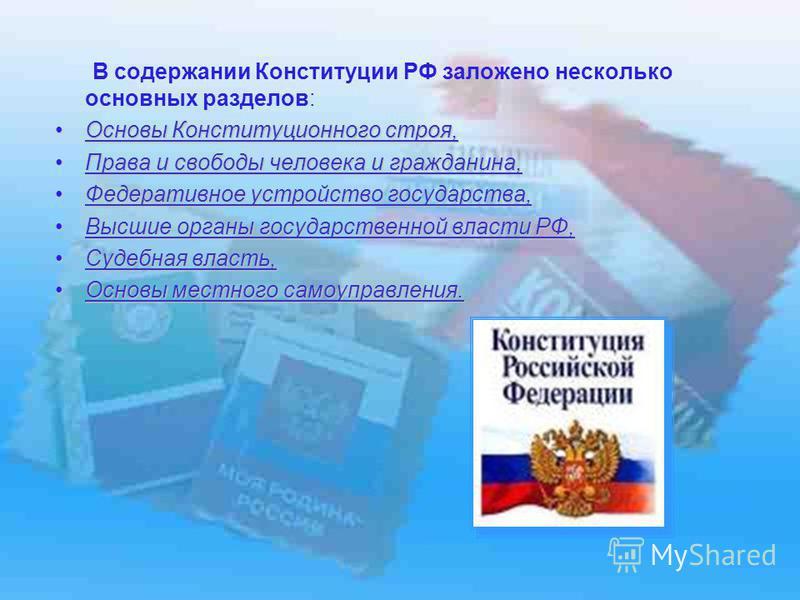 В содержании Конституции РФ заложено несколько основных разделов: Основы Конституционного строя,Основы Конституционного строя,Основы Конституционного строя,Основы Конституционного строя, Права и свободы человека и гражданина,Права и свободы человека