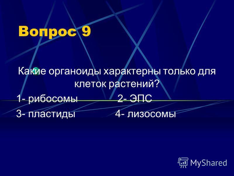 Вопрос 9 Какие органоиды характерны только для клеток растений? 1- рибосомы 2- ЭПС 3- пластиды 4- лизосомы