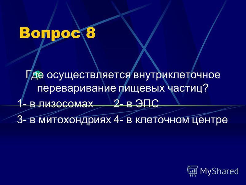 Вопрос 8 Где осуществляется внутриклеточное переваривание пищевых частиц? 1- в лизосомах 2- в ЭПС 3- в митохондриях 4- в клеточном центре