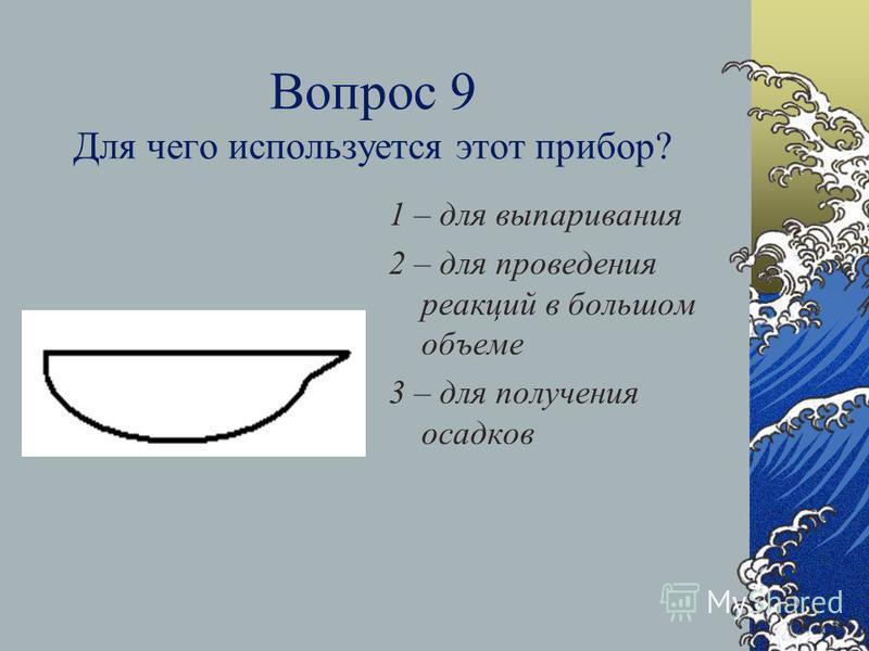 Вопрос 8 Из каких частей состоит этот прибор? 1 – пробирка с газоотводной трубкой и коническая воронка 2 – пробирка Вюрца и коническая воронка 3 – пробирка Вюрца и тюльпановидная воронка