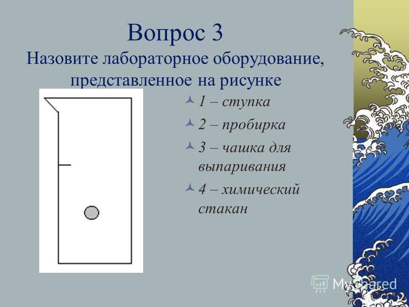 Вопрос 2 Назовите лабораторное оборудование, представленное на рисунке 1 – держатель для пробирок 2 – штатив 3 – нагреватель для пробирок