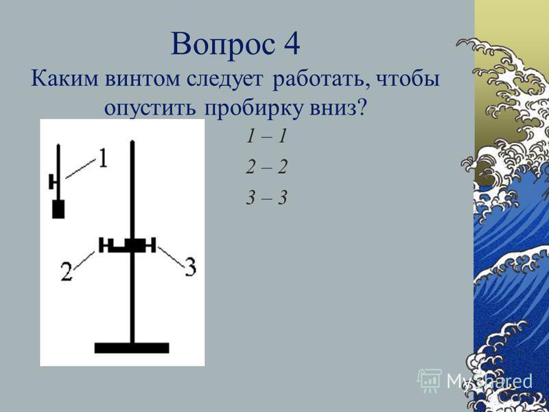 Вопрос 3 Назовите лабораторное оборудование, представленное на рисунке 1 – ступка 2 – пробирка 3 – чашка для выпаривания 4 – химический стакан