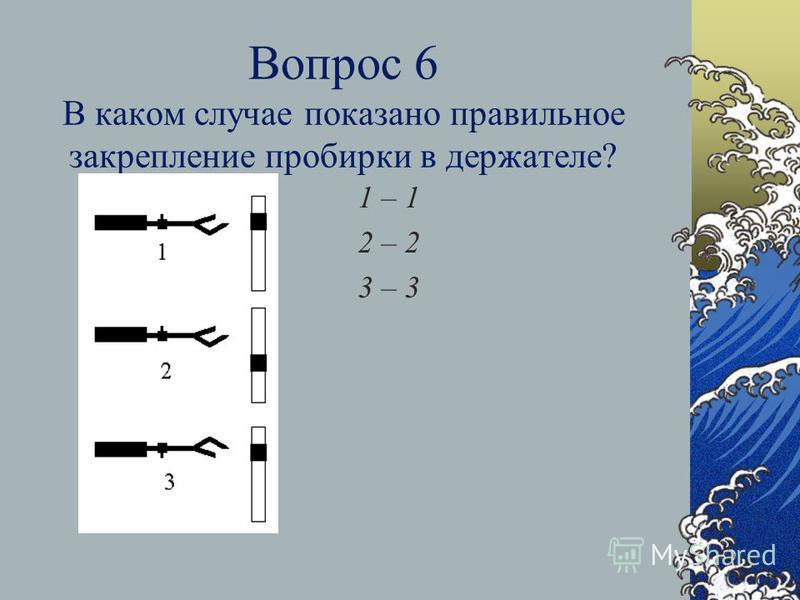 Вопрос 5 Каким винтом следует работать, чтобы закрепить пробирку в лапке? 1 – 1 2 – 2 3 – 3