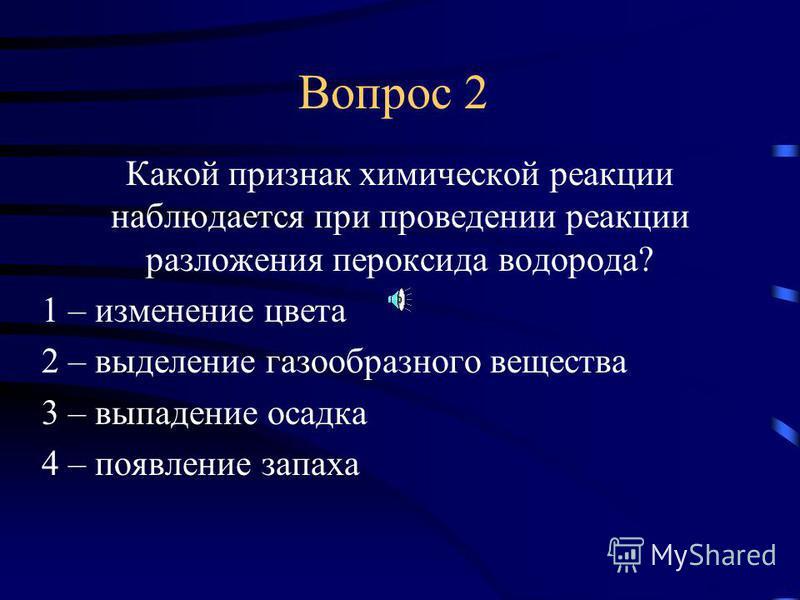 Вопрос 1 Явления, в результате которых одни вещества превращаются в другие называются… 1 – физическими 2 – химическими 3 – механическими 4 – фазовыми переходами