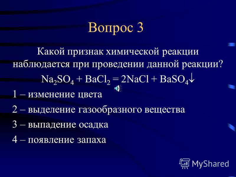 Вопрос 2 Какой признак химической реакции наблюдается при проведении реакции разложения пероксида водорода? 1 – изменение цвета 2 – выделение газообразного вещества 3 – выпадение осадка 4 – появление запаха