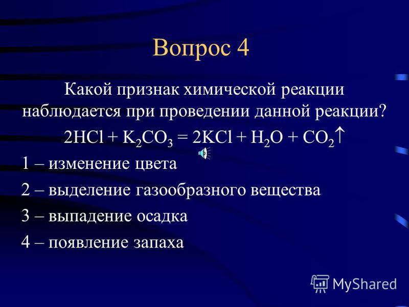 Вопрос 3 Какой признак химической реакции наблюдается при проведении данной реакции? Na 2 SO 4 + BaCl 2 = 2NaCl + BaSO 4 1 – изменение цвета 2 – выделение газообразного вещества 3 – выпадение осадка 4 – появление запаха