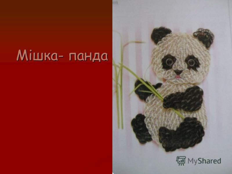 Мішка- панда Мішка- панда