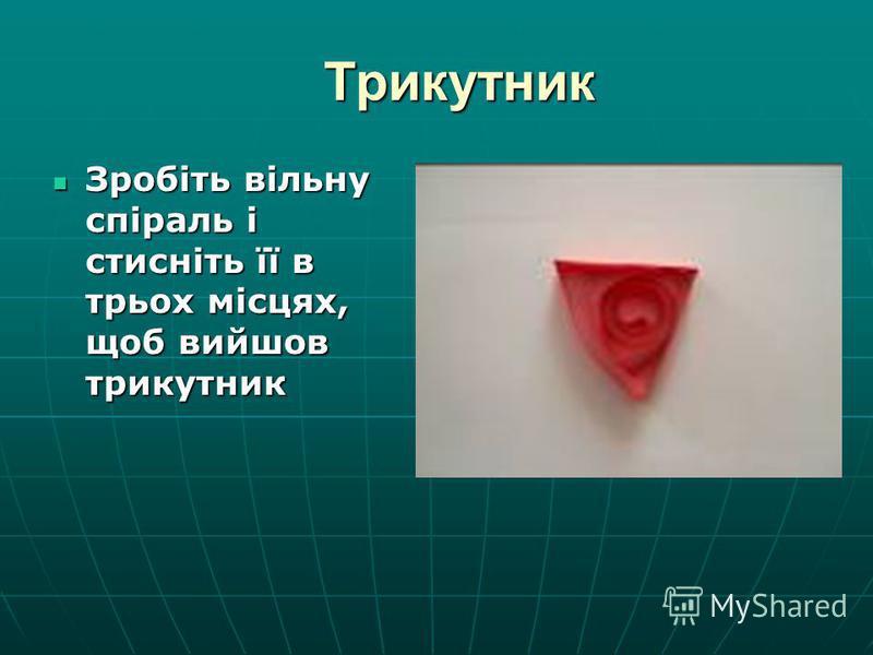 Трикутник Трикутник Зробіть вільну спіраль і стисніть її в трьох місцях, щоб вийшов трикутник Зробіть вільну спіраль і стисніть її в трьох місцях, щоб вийшов трикутник