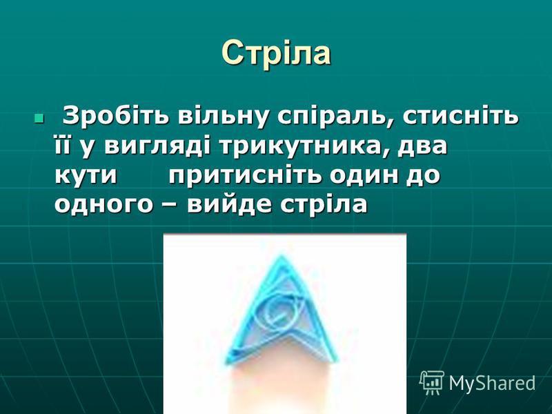 Стріла Зробіть вільну спіраль, стисніть її у вигляді трикутника, два кути притисніть один до одного – вийде стріла Зробіть вільну спіраль, стисніть її у вигляді трикутника, два кути притисніть один до одного – вийде стріла