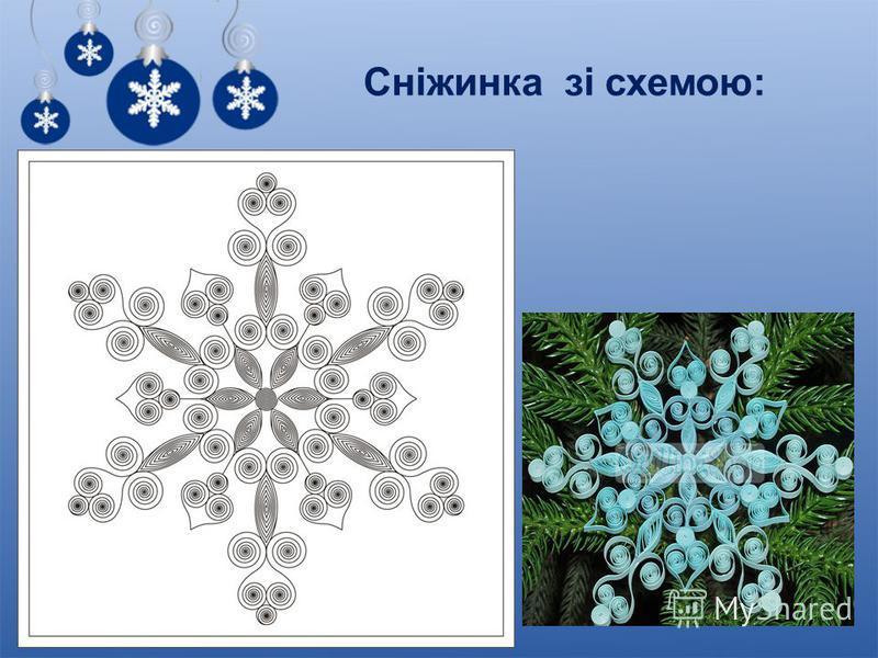 Сніжинка зі схемою:
