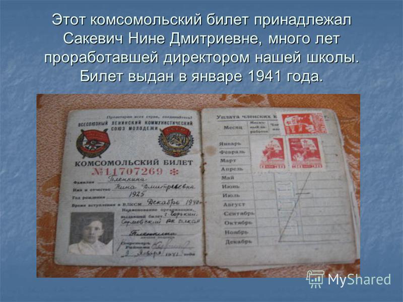 Этот комсомольский билет принадлежал Сакевич Нине Дмитриевне, много лет проработавшей директором нашей школы. Билет выдан в январе 1941 года.