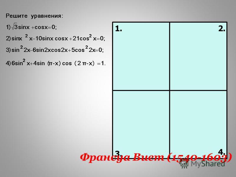 х= -π/6 +πn х=arctg7+ πn х=arctg3+ πn х= 1/2 arctg5+π/2 n х=π/8+π/2 n х= arctg(1/5)+ πn х=- π/4 +πn 1.2. 3. 4. Франсуа Виет (1540-1603)